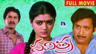 Pavitra - Pavitra Telugu Full Movie    Rajendra Prasad, Bhanupriya, Chandra Mohan