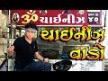 ચાઈનીઝ વાળો ધવલ દોમડીયા || dhaval domadiya thumbnail