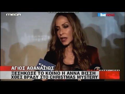 Anna Vissi @ Christmas Mystery | Limassol | Mega Cyprus News