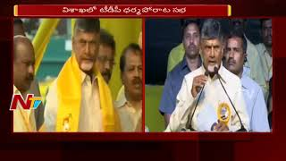 AP CM Chandrababu Serious Warning To BJP and YSRCP Party || Dharma Porata Sabha Vizag