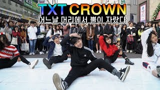 「Kpop in Public」 TXT - CROWN(어느날 머리에서 뿔이 자랐다) Dance Cover 동성로버스킹