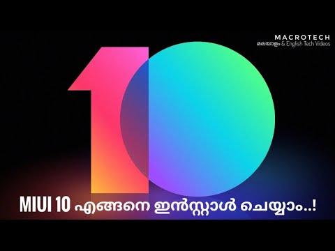 MIUI 10 എങ്ങനെ install ചെയ്യാം... Tutorial Video , How to Install MIUI 10.. In malayalam