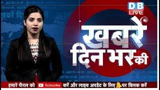 21 April 2019 |दिनभर की बड़ी ख़बरें | Today's News Bulletin | Hindi News India |Top News | #DBLIVE