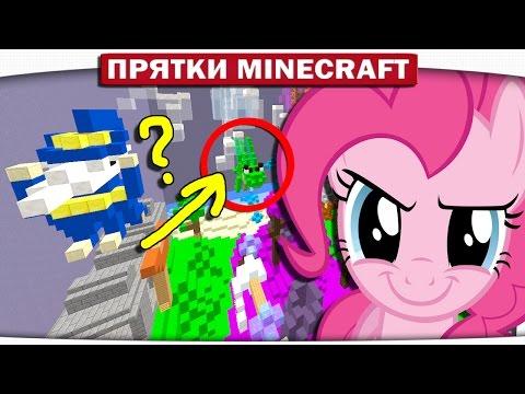 Поняшки в ТЕРРАРИИ - My Little Pony Minecraft