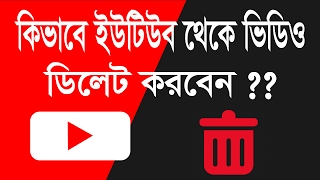 How to Delete Video from Youtube Bangla