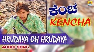 Hrudaya Oh Hrudaya | Kencha Kannada Movie | Prajwal Devaraj, Pragna