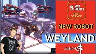 War Robots - Weyland! Робот который лечит!!!