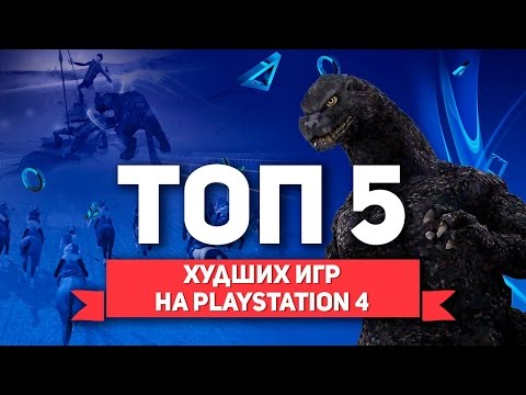 ТОП 5 худших игр на Playstation 4