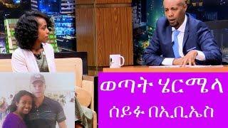Hermila Wondemu Interview With Seifu on EBS