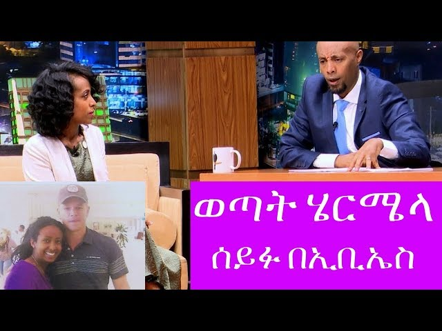 Seifu on EBS: Interview With Hermella Wondimu Part 1