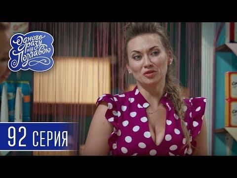 Однажды под Полтавой. Смерть Кума - 6 сезон, 92 серия | Сериал комедия 2018