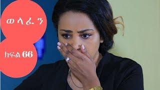 Welafen Drama: Season 5 Part 66 - Ethiopian Drama