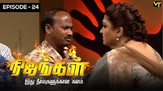 Nijangal With Kushboo  Sun TV Episode 24 21112016 Vision Time