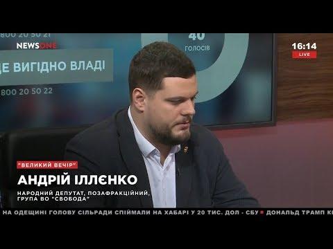 Розслідування вбивств Небесоної сотні саботує правоохоронна система, - Андрій Іллєнко