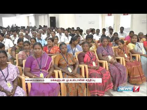 "M K Stalin meets people in "" Namakku Naame Payanam "" at Coimbatore | Tamil Nadu | News7 Tamil"