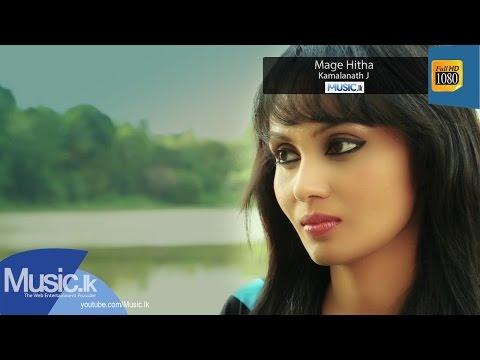 Mage Hitha - Kamalanath J