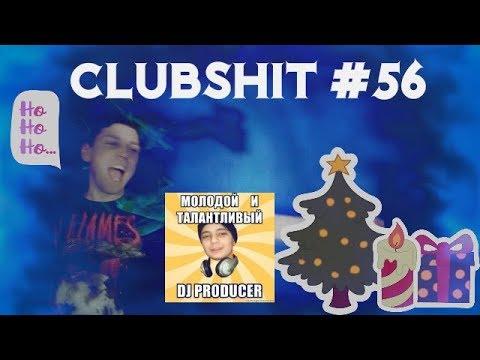 ClubShit #56 [Новогодний ЯД]