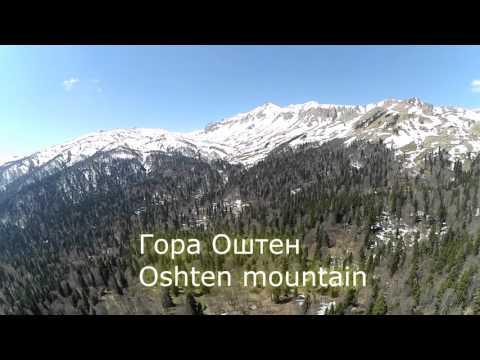 Северный Кавказ. Республика Адыгея. Гора Оштен. The Caucasus. Adigeya Republic. Oshten Mountain