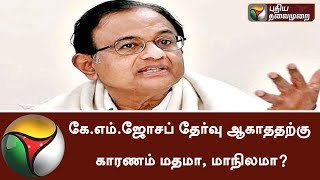P Chidambaram questioned on holding back the appointment of Justice KM Joseph | #KMJoseph #Justice