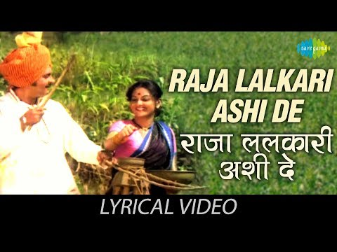 Raja Lalkari Ashi De with lyrics | Anuradha | Suresh Wadkar | Are Sansar Sansar | HD Song