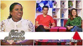 Jeevithayata Idadenna   Sirasa TV   21st January 2019