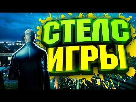 ТОП 20 ИГР СО СТЕЛСОМ НА ПК (ft. Deni Channel)