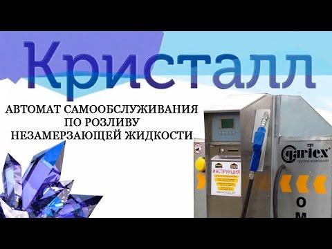 Презентация вендингового автомата с незамерзайкой Кристалл (2016). Вендинг-бизнес.