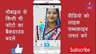 मोबाइल से किसी भी फोटो का बैकग्राउंड चेंज करे , Mobile Se Photo Background Badle Easily