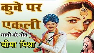 राजस्थानी DJ होली धमाका 2017 ॥ कुवे पर एकली  || Kuve Par Ekli ||  Latest Marwadi Rajasthani
