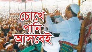 চোখের পানি ধরে রাখা মুশকিল Mufti Rezaul Karim New Bangla Waz 2017 - মুফতি রেজাউল করিম   Khutbah Tv  