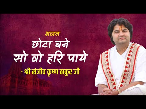 Chhota Bane So Wo Hari Paye By Shri Sanjeev Krishna Thakur Ji video