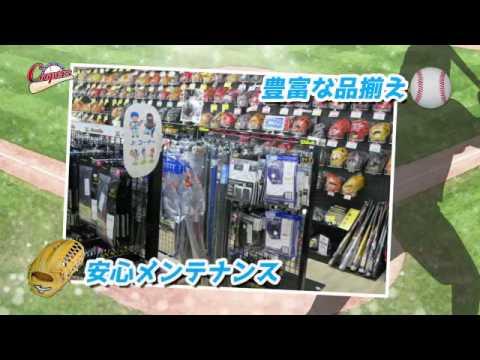 映像制作実績:野球専門店クーパーズ
