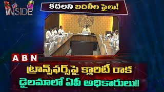 Transfers heats up Politics in Andhra Pradesh | Inside