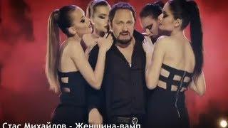 Стас Михайлов - Женщина-вамп