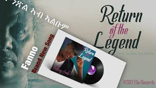 Ella TV - Kahsay Berhe - New Eritrean Music 2017 - Album Release - ( 5 - Jan - 2018 )