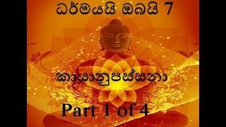 Budu Bana Sinhala 7 part 1 of 4