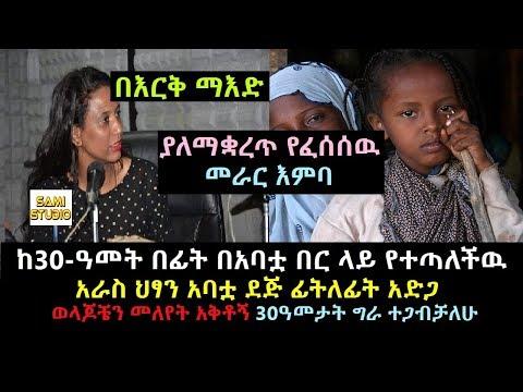 Ethiopia: Ye Erk Maed Radio Program February 22,2018