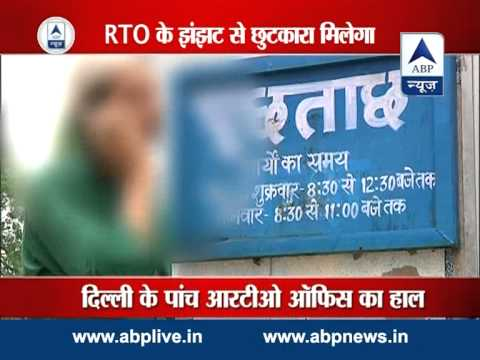 RTO offices to be shut down soon : Nitin Gadkari