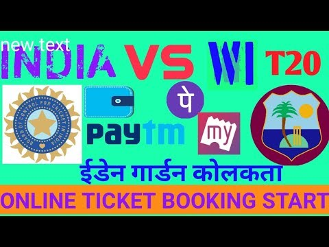 EDEN GARDEN KOLKATA|| ईडेन गार्डन कोलकाता |INDIA VS WI T20 2018 ON 4th NOV 2018|TICKET BOOKING START