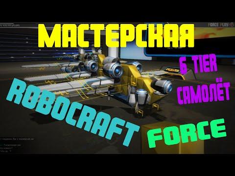 Робокрафт как сделать бомбардировщик - Ross-plast.ru