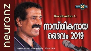നാസ്തികനായ ദൈവം 2019 - Ravichandran C.