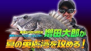 若手ナンバーワントーナメンター増田大郎が夏の英虞湾を攻める!