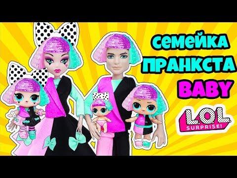 СЕМЕЙКА Пранкста Куклы ЛОЛ Сюрприз! Мультик Pranksta LOL Families Surprise Dolls