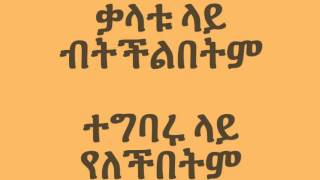Abdu Kiar - Jiwa Jiwe ዥዋዥዌ (Amharic With Lyrics)