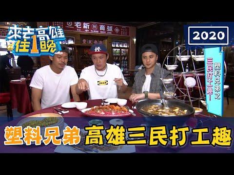 台綜-食尚玩家-20200725-【2020來去高雄住一晚】塑料兄弟之三民打工趣
