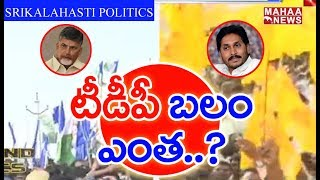 Will TDP win in Sri Kalahasti ? | Ground Politics