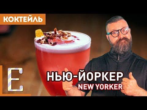 Коктейль Нью-Йоркер