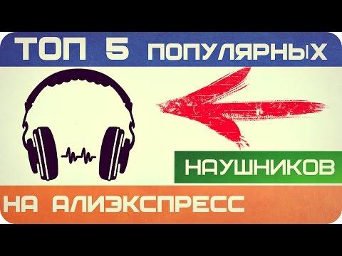 5 САМЫХ ПРОДАВАЕМЫХ НАУШНИКОВ  НА ALIEXPRESS - ФЕВРАЛЬ 2016