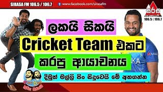 Lakai Sikai Cricket Team Ekata Karapu Ayachanaya