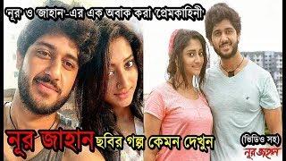 Noor Jahaan | Raj Chakraborty | Abhimanyu | Puja নূর ও জাহান Adrit | Noor Jahan Bengali Film Story